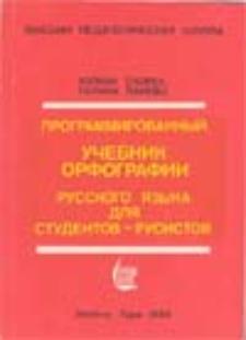 Programmirovannyj učebnik orfografii russkogo azyka dla studentov-rusistov